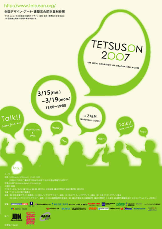 Tetsuson 2007